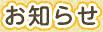 希望会とは 茨城県結城市の社会福祉法人希望会あすなろ あすなろ保育園